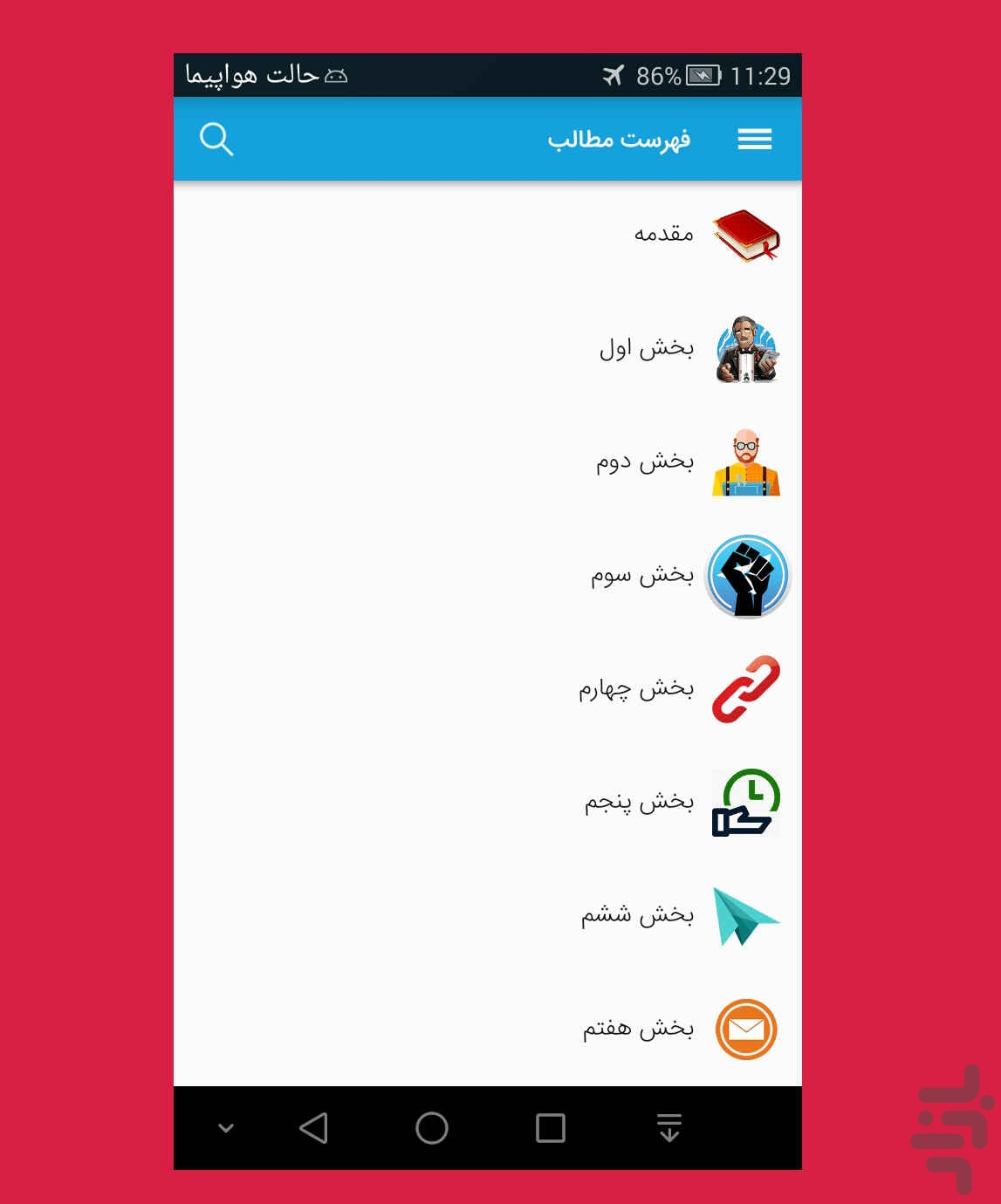 Telegram auto channel manager for Android - Download | Cafe Bazaar