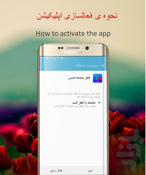 قفل صفحه for Android - Download | Cafe Bazaar