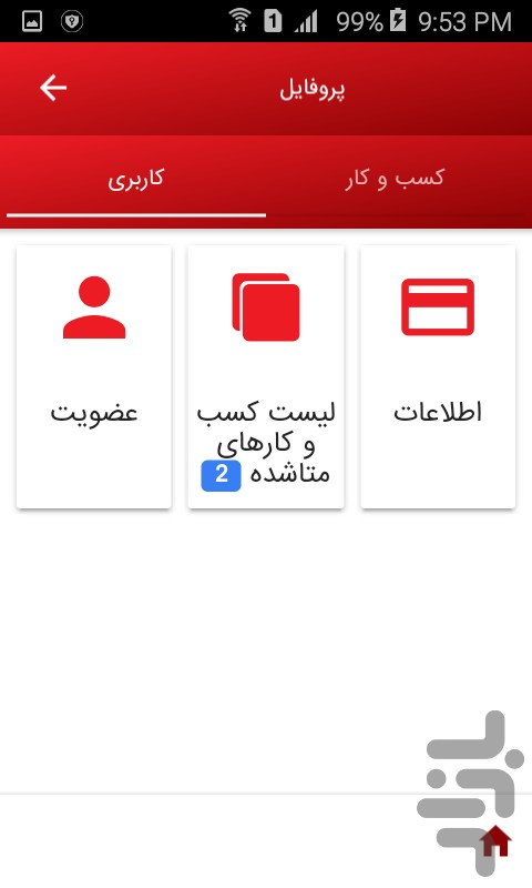متا.بازار screenshot