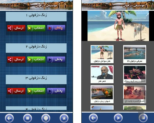 موسیقی دزفولی screenshot
