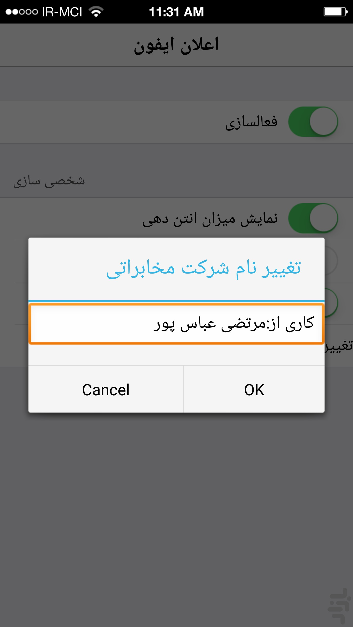 نوار اعلان آیفون iphone HD screenshot