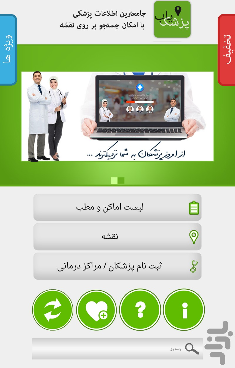 پزشک یاب screenshot
