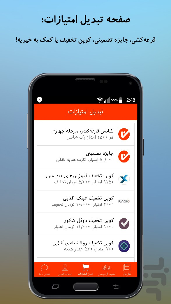 نظربازار: نظر بده، هدیه بگیر! screenshot