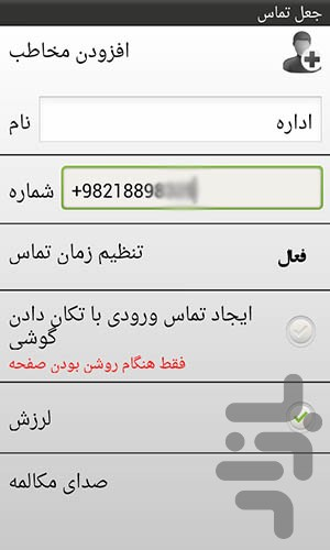 جعل تماس screenshot