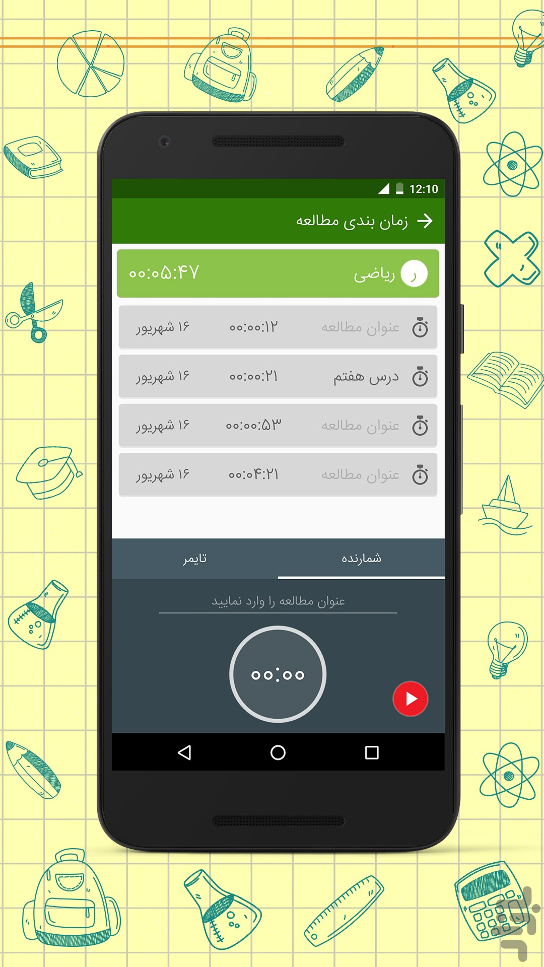 کلاس پلاس screenshot