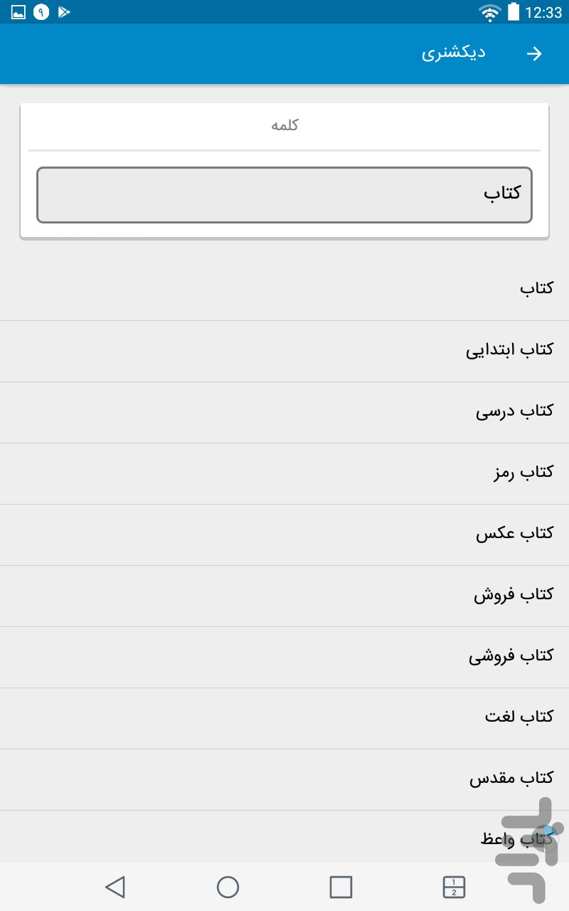 english to farsi offline dictionary free download