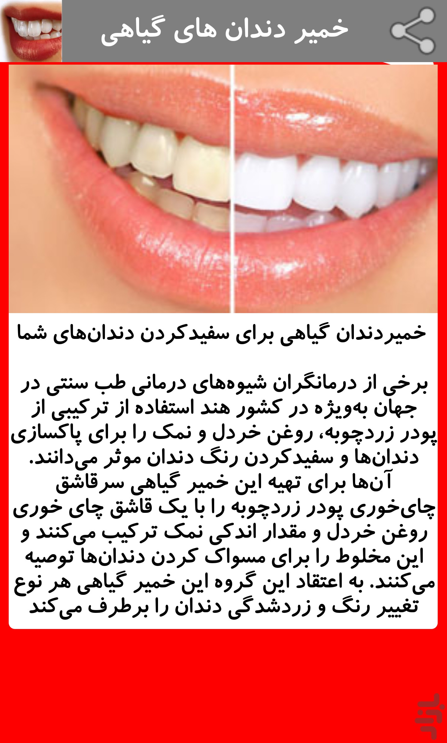راه های سفیدی دندان