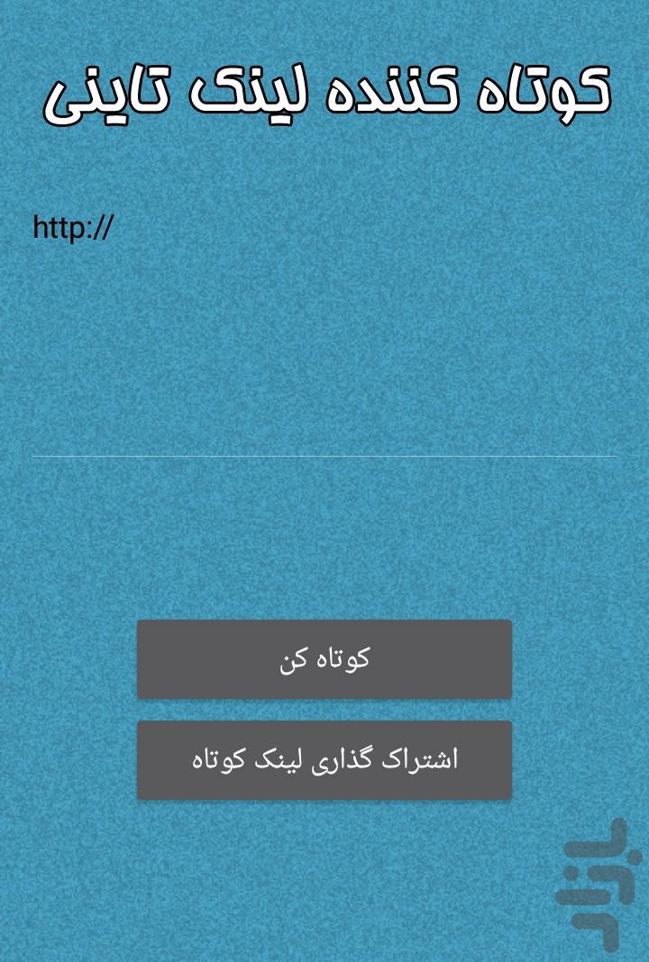 نتیجه تصویری برای کوتاه کننده لینک TinyURL screenshot