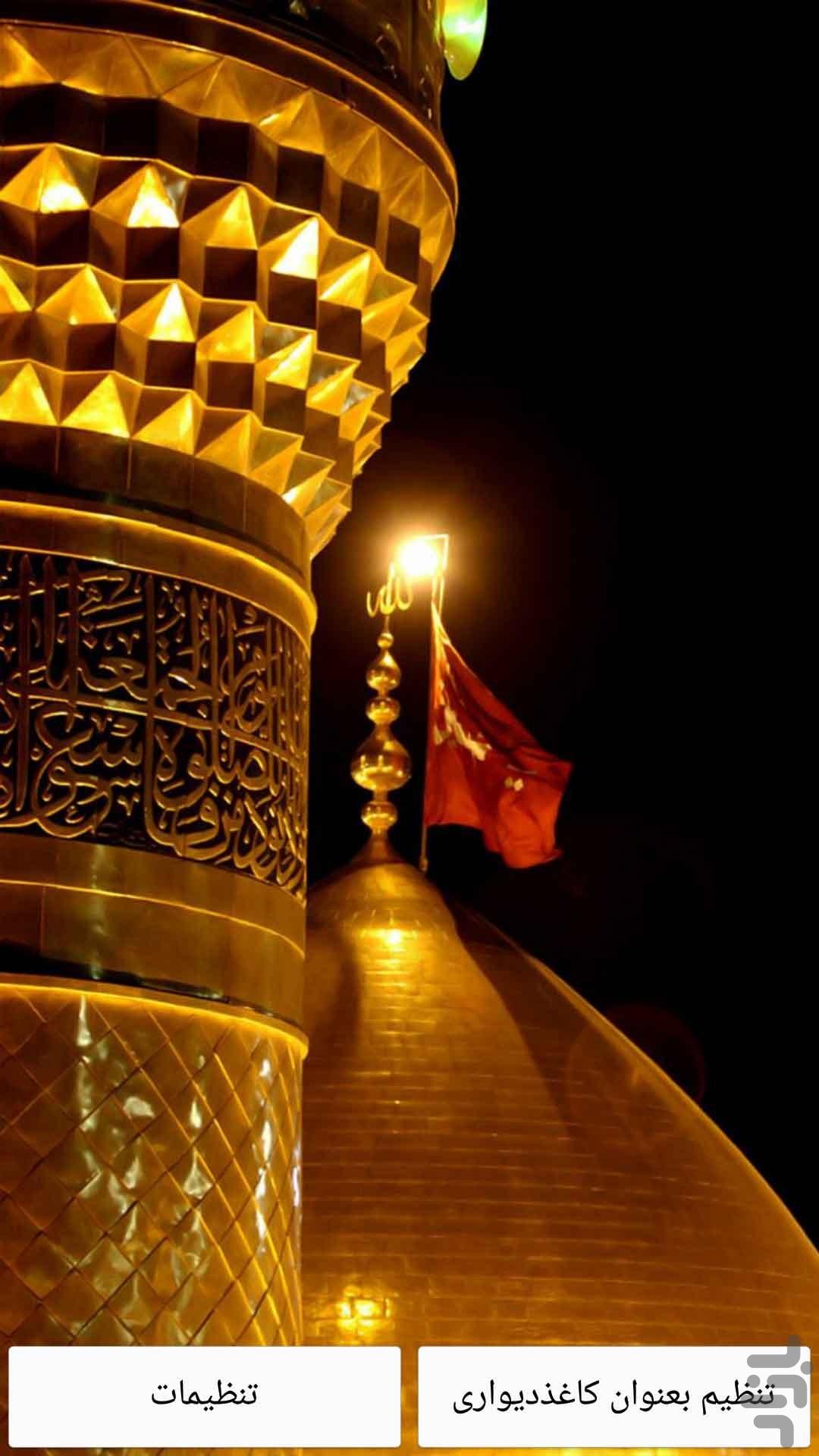 عکس حرم امام حسین متحرک