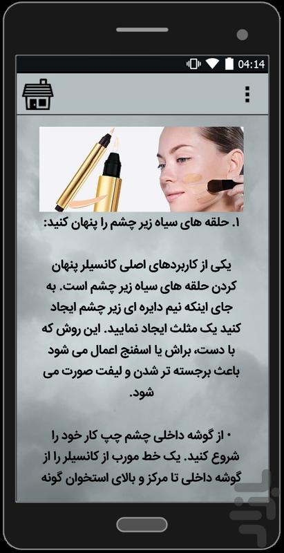 آرایش عروس - Image screenshot of android app