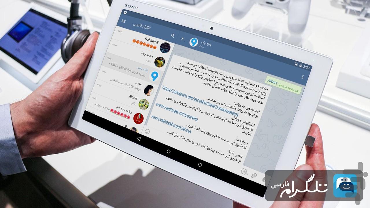 تلگرام فارسی screenshot