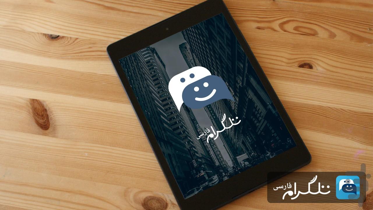 دانلود برنامه تلگرام فارسی برای اندروید