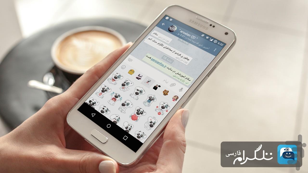 ir.persianfox.messenger8 بروزرسانی تلگرام فارسی بازار Telegram Farsi 2018