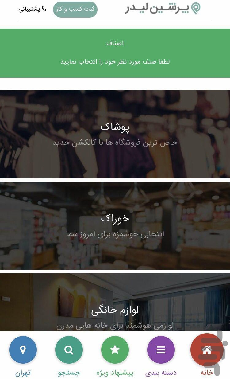 پرشین لیدر screenshot