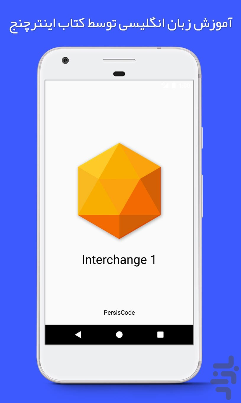 Interchange 1 (learning English)