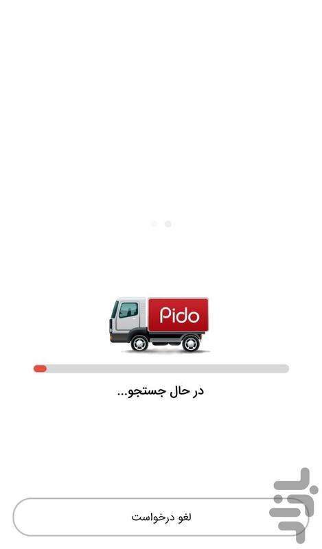 pido - Image screenshot of android app
