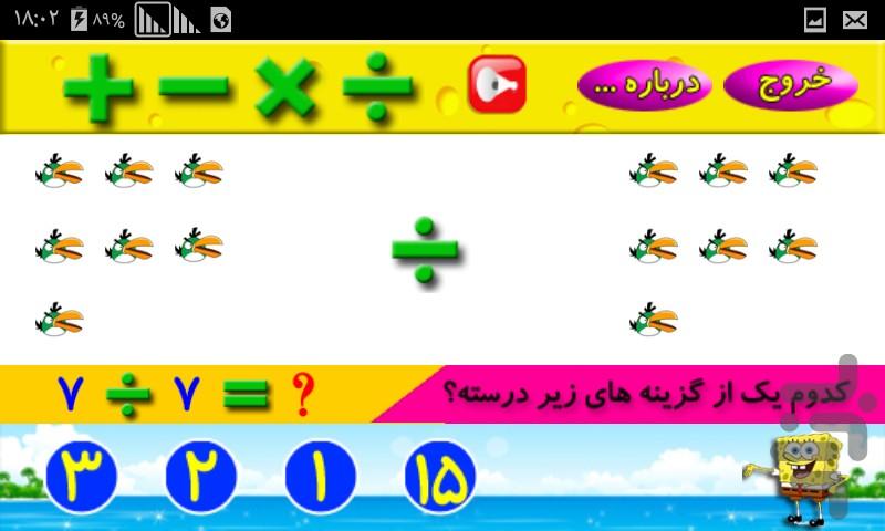 بازی و ریاضی با باب اسفنجی screenshot