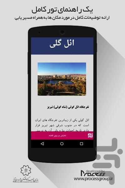 مسافر تبریز screenshot