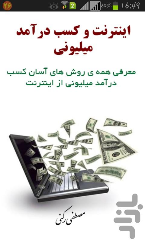 درآمد اینترنت کسب در آسان