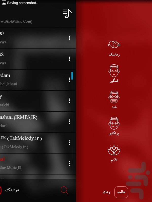 Modern and powerful music player for Android - Download | Cafe Bazaar