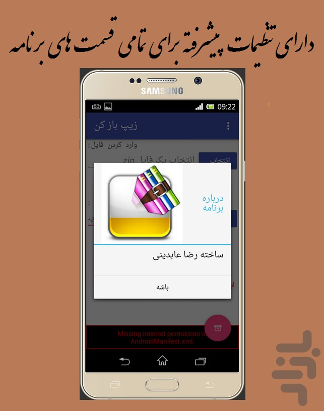 unzip for Android - Download | Cafe Bazaar