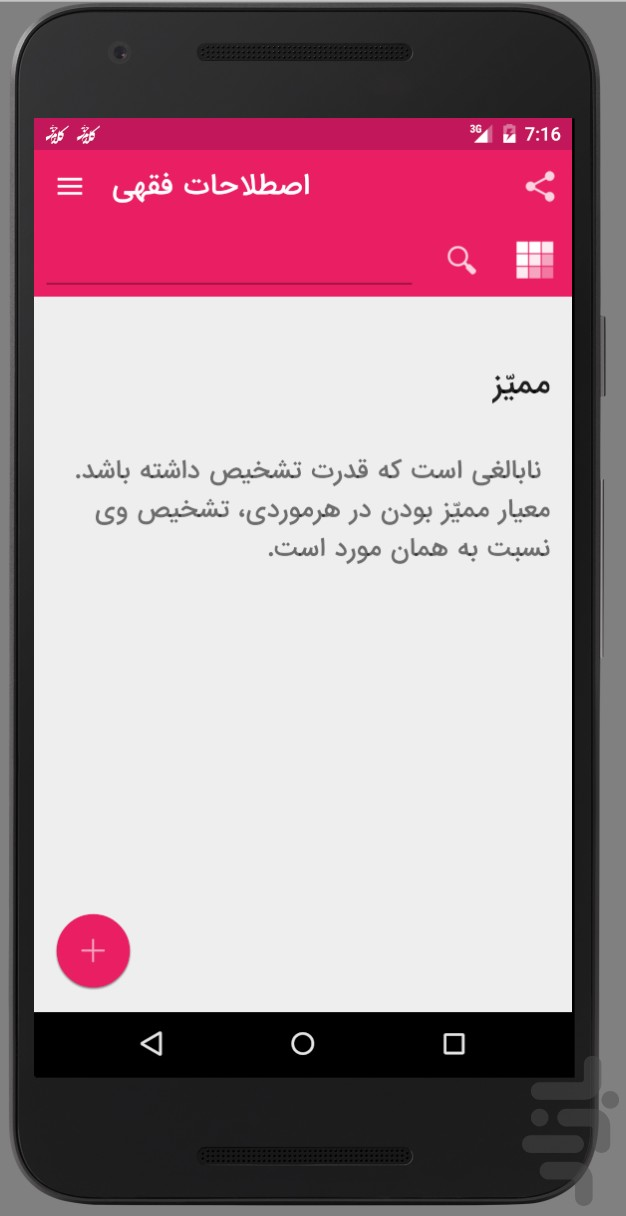 اصطلاحات فقهی screenshot