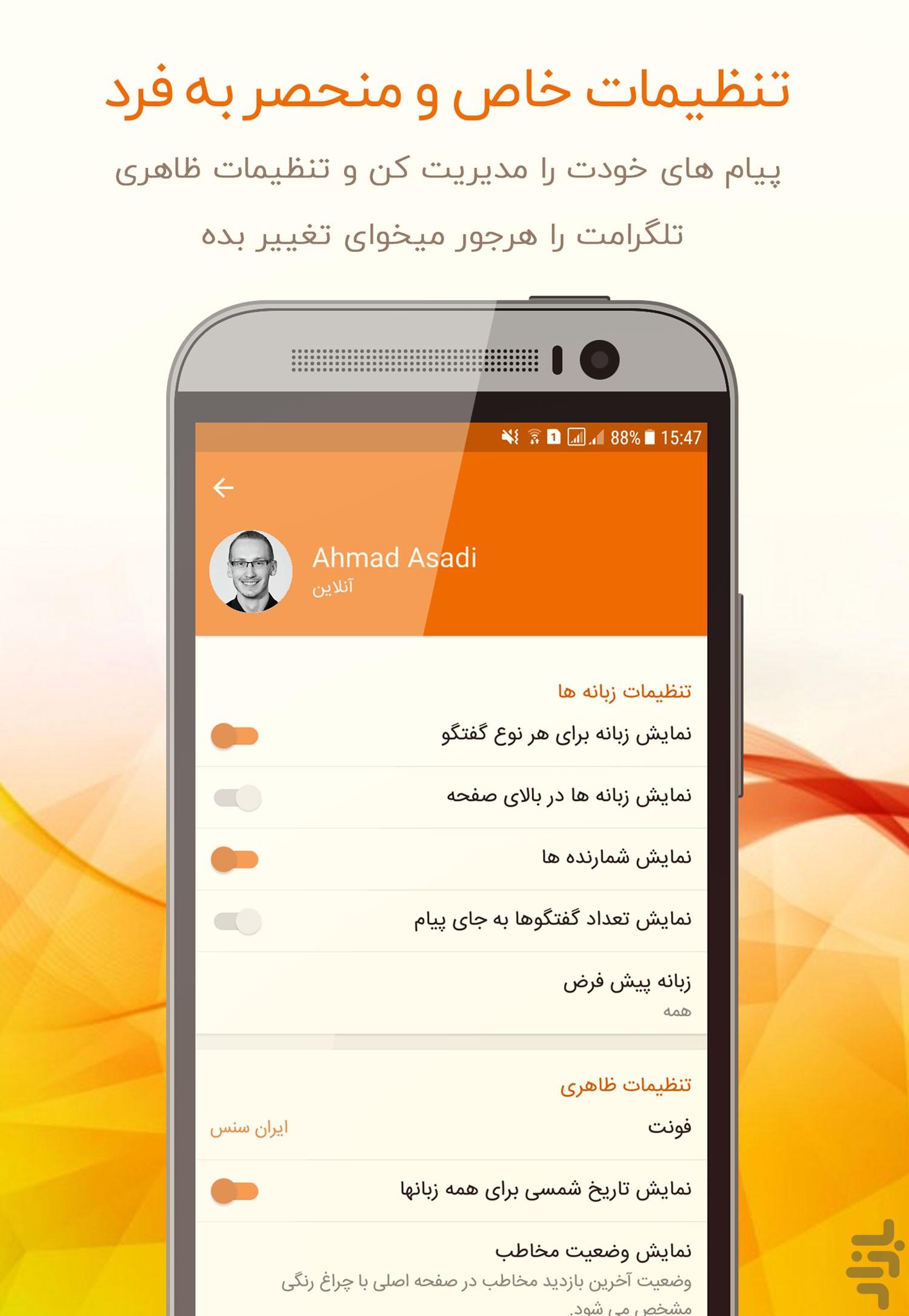 تلگرام فارسی صوتی(غیر رسمی)