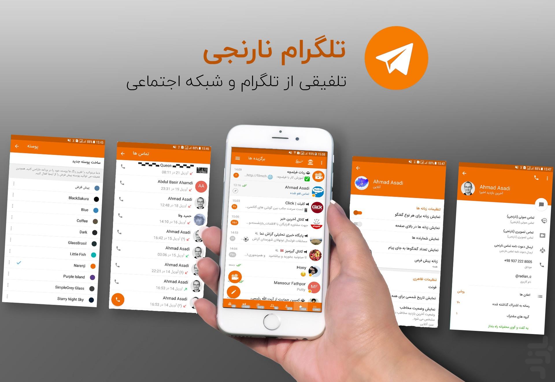 تلگرام نارنجی : تلگرام فارسی با قابلیت تماس صوتی و تصویری