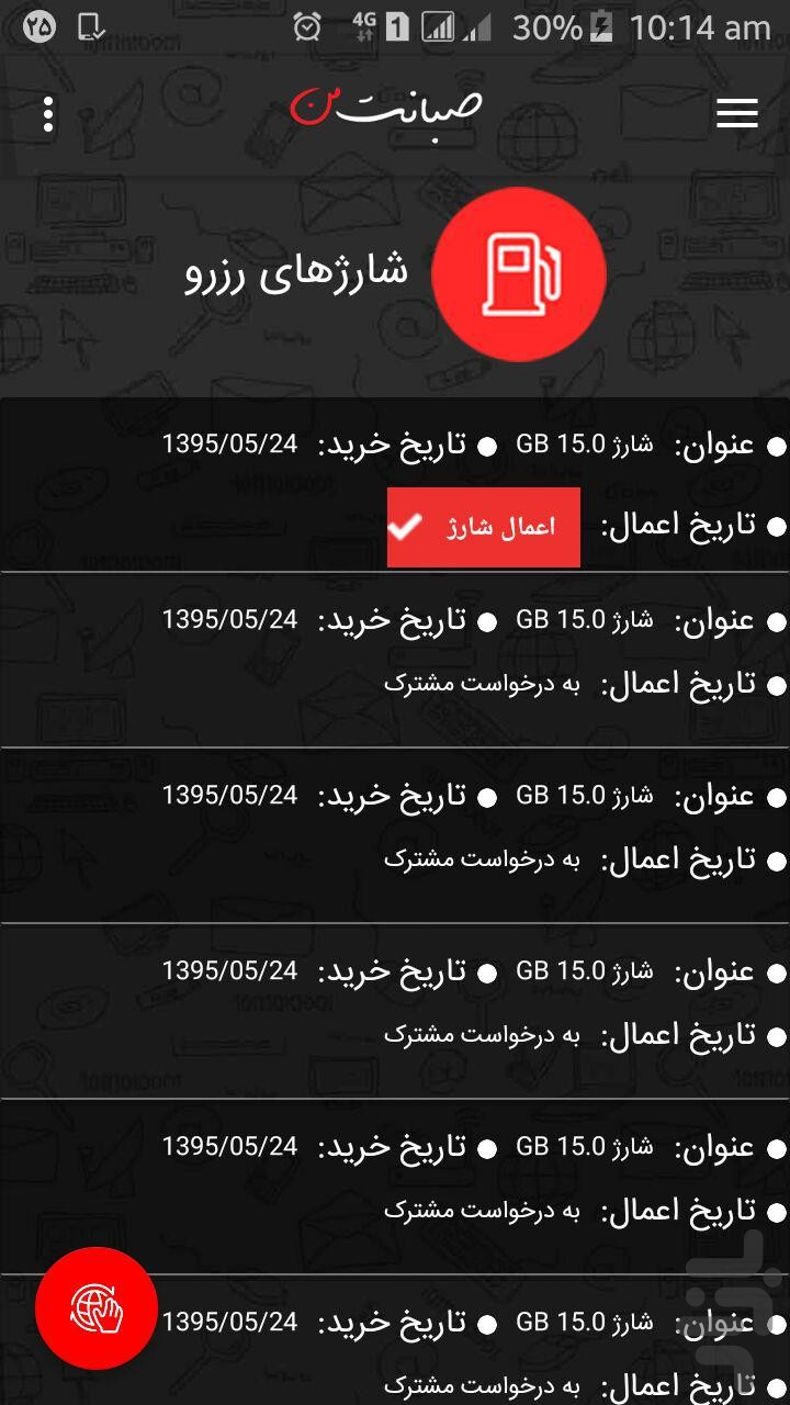 صبانت من screenshot