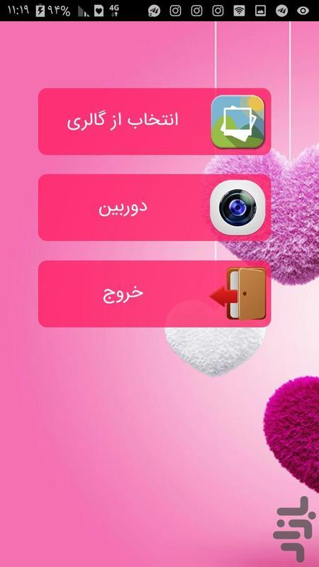 قاب عکس - Image screenshot of android app