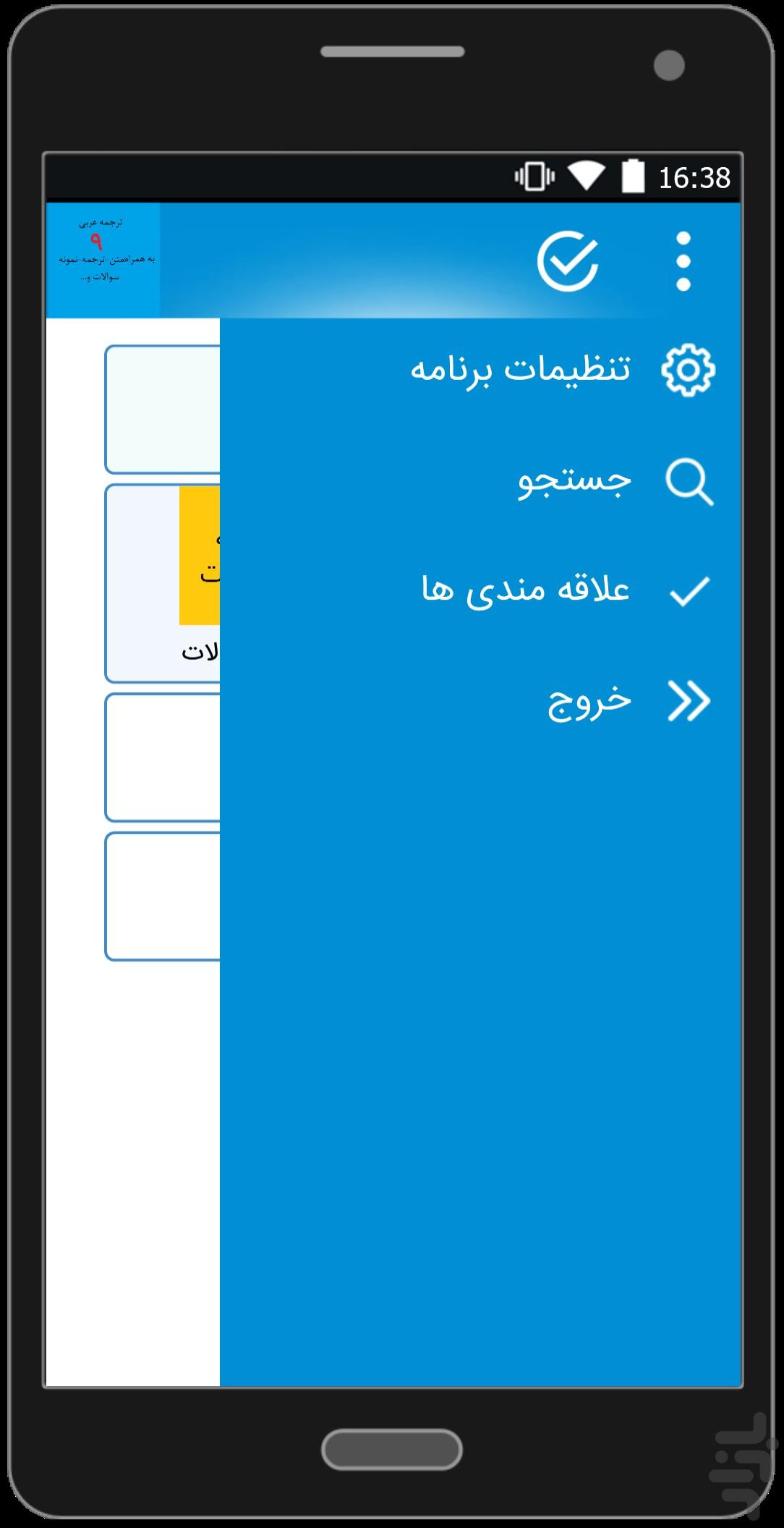 Learn Arabic Online - Egyptian