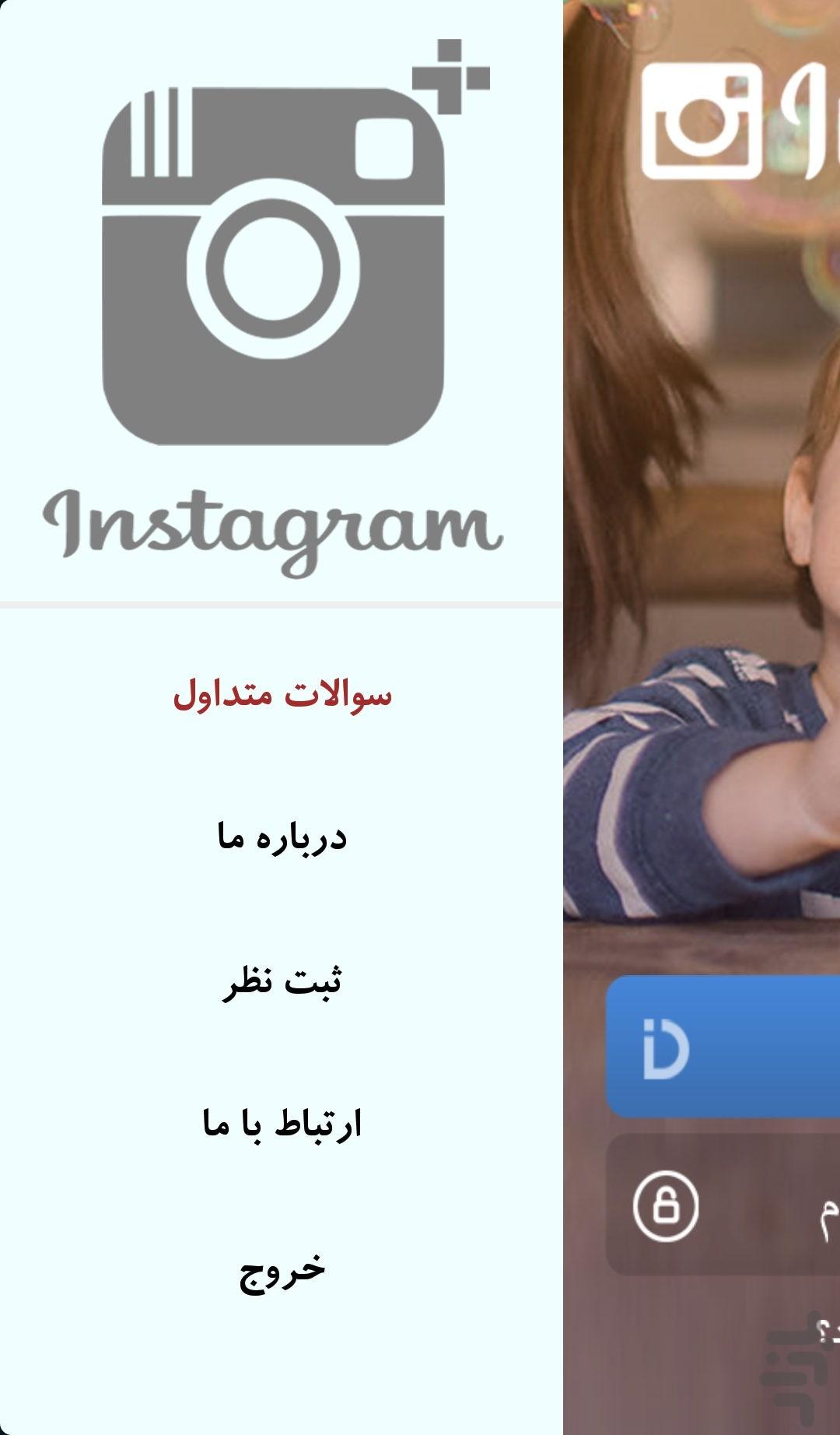 تلگرام مخفی APK Скриншот.