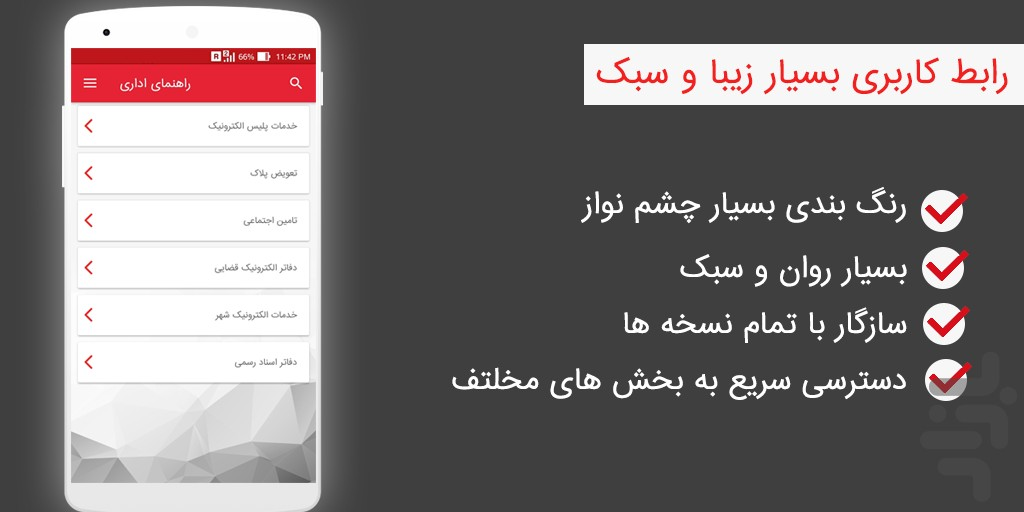 صدوبیست | راهنمای کامل کارهای اداری screenshot