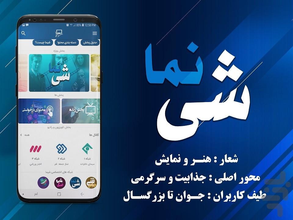 Shima : TV , Radio , Movie , IPTV for Android - Download | Cafe Bazaar