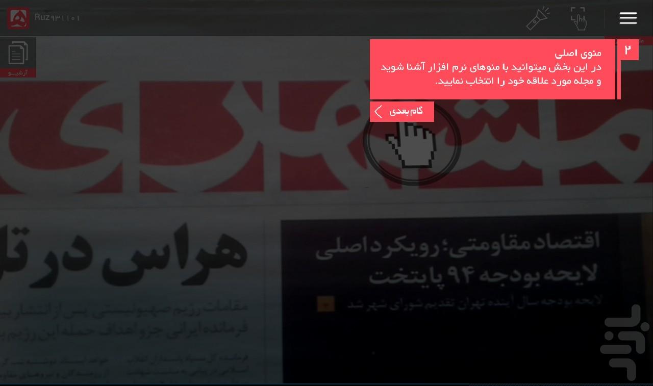 همشهری - دانلود | نصب برنامه اندروید | کافه بازارهمشهری screenshot