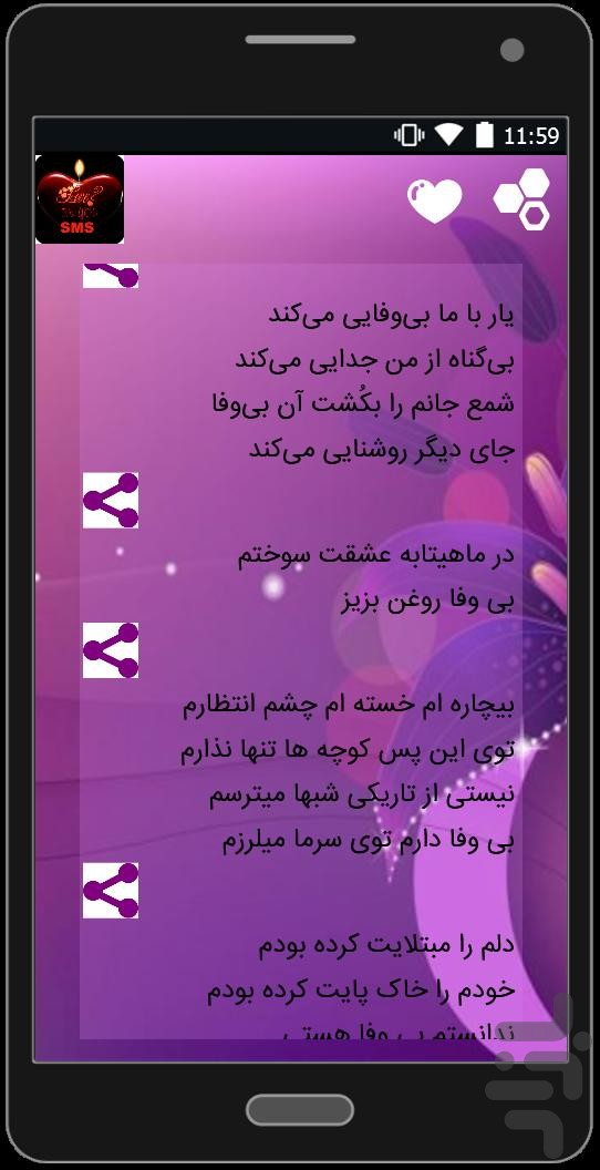 Sms Asheghane For Android Download Cafe Bazaar