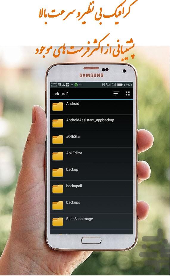 unzip for Android - Download | Cafe Bazaar