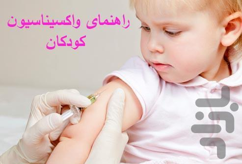 Children Immunization Guide - Image screenshot of android app