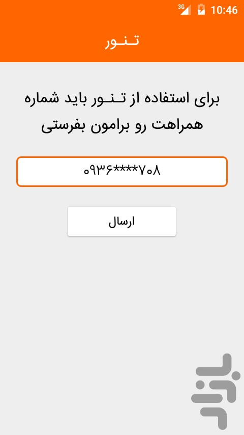 تنور screenshot