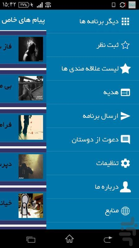 پیام های خاص - Image screenshot of android app