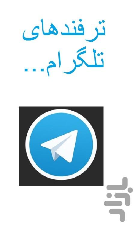 شماره مجازی بدون ریپورت تلگرام.