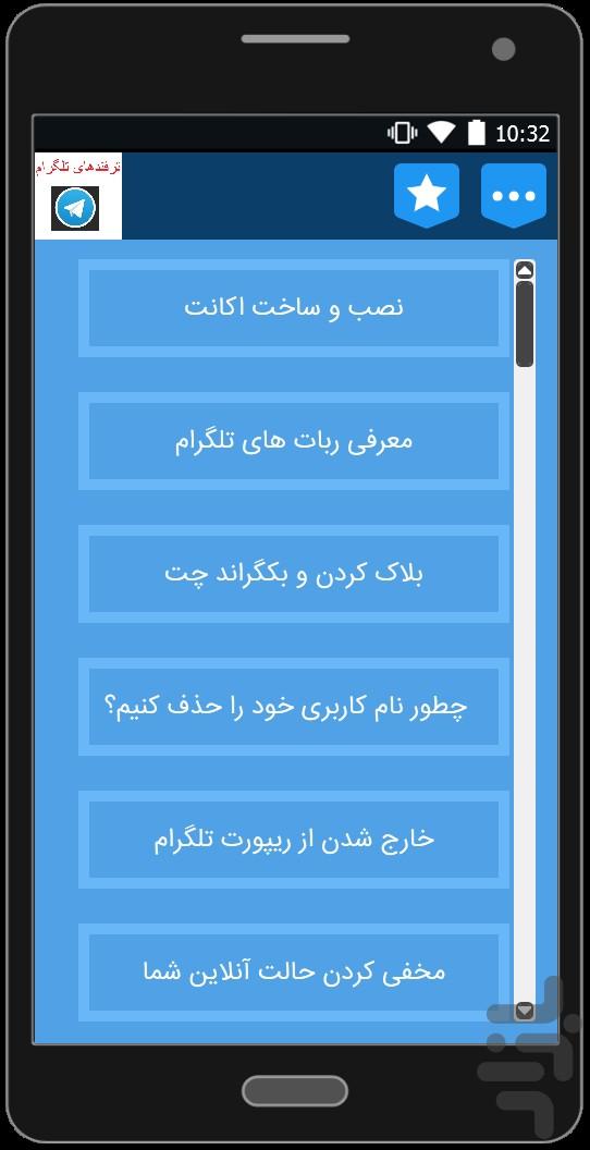 لفت با ترفندهای تلگرام(پکیج کامل ) - دانلود | نصب برنامه اندروید ...