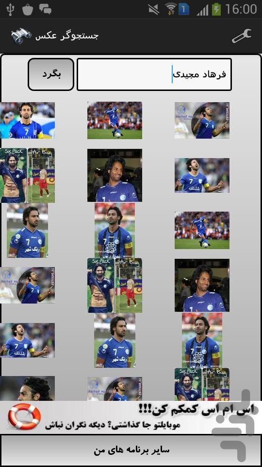 دانلود برنامه توشه برای ویندوز Image Searcher