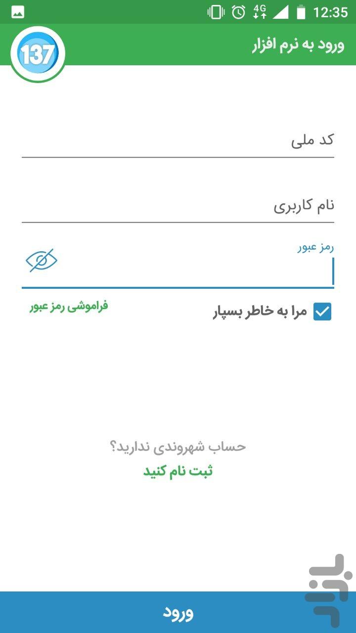 خدمات پرداخت شهرداری تهران in Cafe Bazaar for Android · Cafe ...خدمات پرداخت شهرداری تهران screenshot