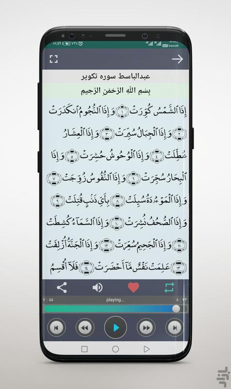 Recitation of the Holy Quran - Image screenshot of android app