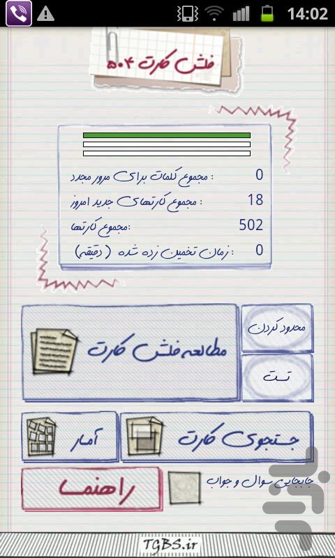 فلش کارت - 504 screenshot