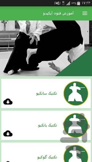 Teaching Aikido Techniques for Android - Download | Cafe Bazaar