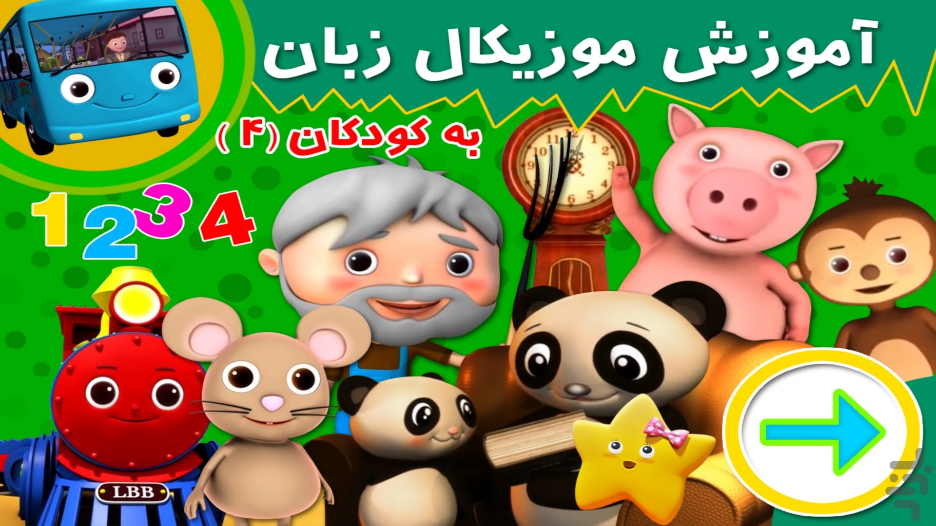 Musical english for kids 4