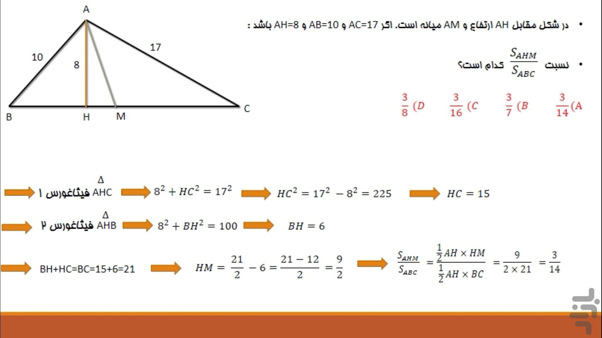 دانلود راهنمای هندسه دهم
