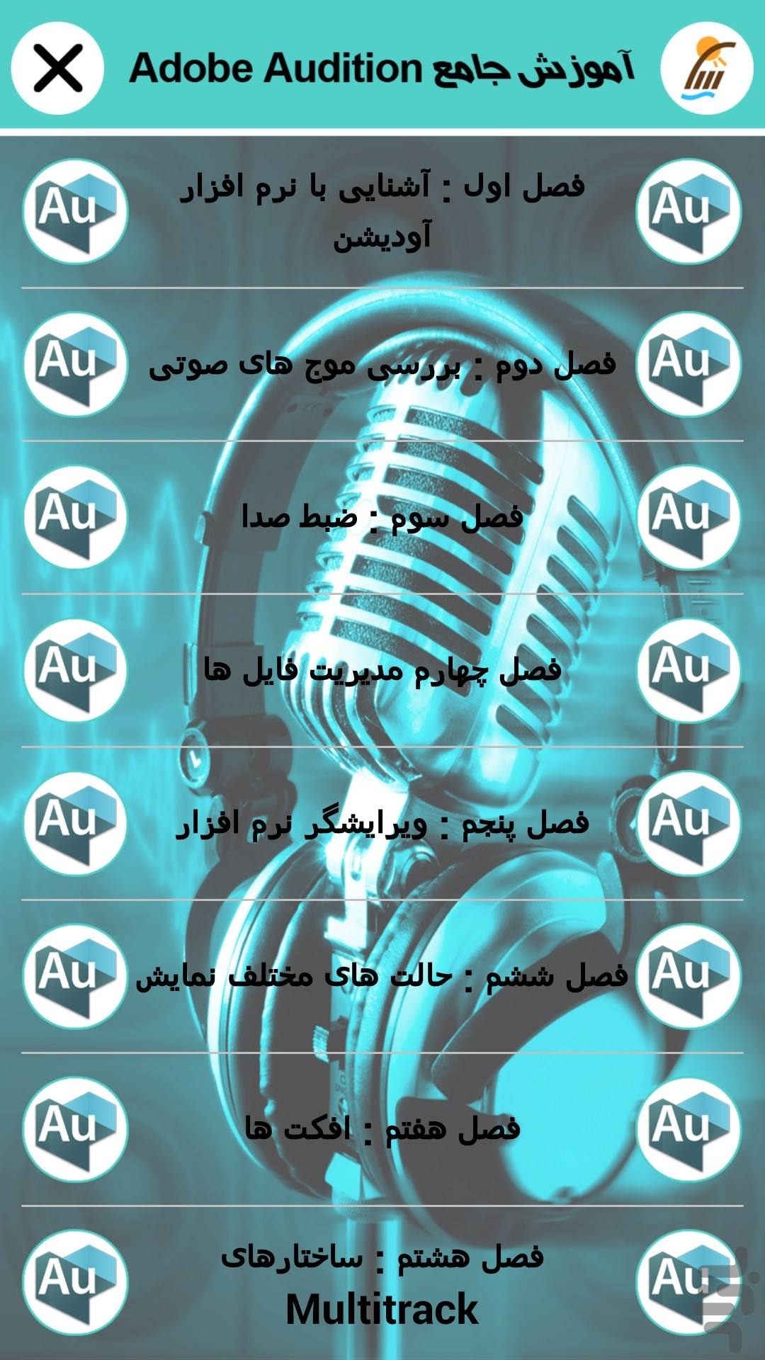 آموزش جامع Adobe Audition (فیلم)